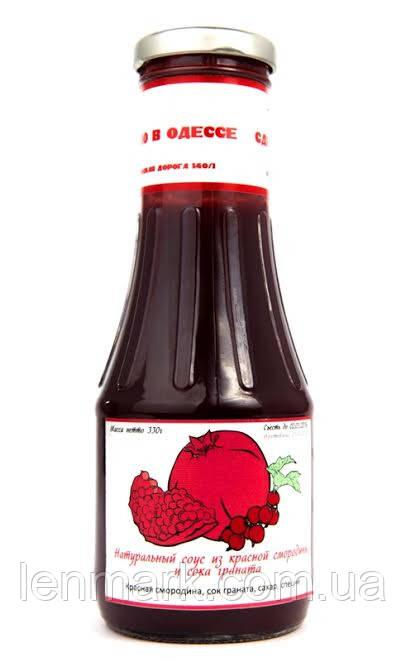 """Натуральный соус ТМ """"С веточки"""" из красной смородины и сока граната, 330 г"""