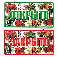 """Табличка пластиковая """"Открыто/Закрыто"""" 23*12 (см) (Цветы)"""
