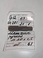 Метчик ручной М20х1.5