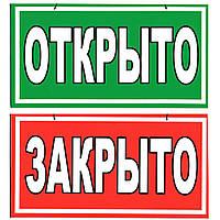 """Табличка пластиковая """"Открыто/Закрыто"""" 23*12 (см)"""