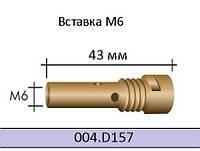 Вставка для наконечника M6/М14/43 мм для горелок RF 15 / 25
