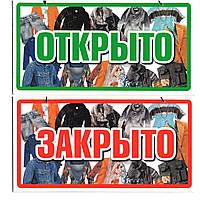 """Табличка пластиковая """"Открыто/Закрыто"""" 23*12 (см) (Одежда)"""