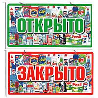 """Табличка пластиковая """"Открыто/Закрыто"""" 23*12 (см) (Бытовая химия)"""