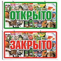 """Табличка пластиковая """"Открыто/Закрыто"""" 23*12 (см) (Корм для животных)"""