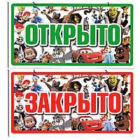 """Табличка пластиковая """"Открыто/Закрыто"""" 23*12 (см) (Игрушки)"""