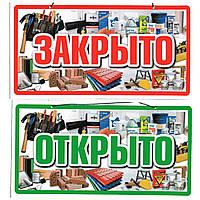 """Табличка пластиковая """"Открыто/Закрыто"""" 23*12 (см) (Стройматериалы)"""