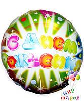"""Фольгированный шар надутый гелием с надписью """"С днём рождения"""""""