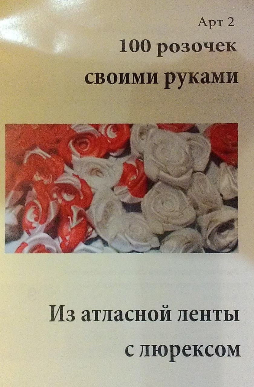 100 трояндочок своїми руками
