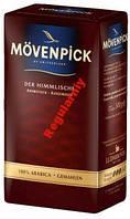 Кофе Movenpick der HIMMLISCHE 500 гр. молотый