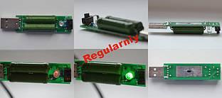 Нагрузочное сопротивление (нагрузка, розрядка) USB 1A / 2A