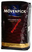 Кофе Movenpick der HIMMLISCHE 500 гр. в зернах