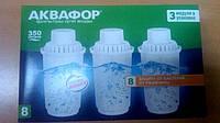 Картриджи АКВАФОР №8 для очистки воды (3шт)