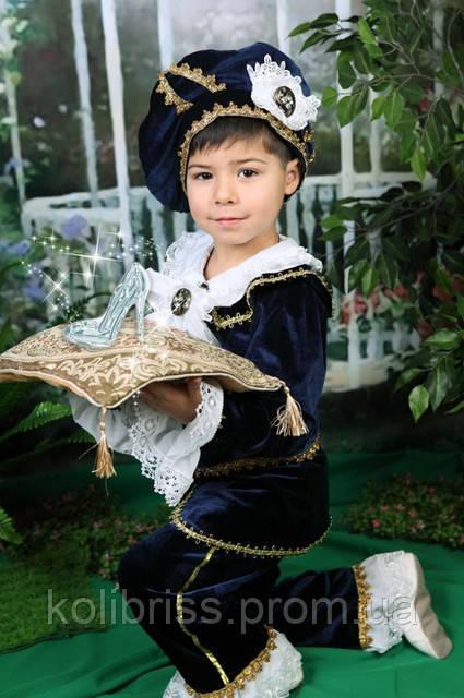 Карнавальный костюм Принц прокат Киев.Костюм пажа прокат