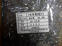 Светодиод 8мм теплый белый, 0.5вт(w) 20 шт. в лоте