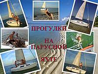 Аренда, прокат, прогулки на парусной яхте в Бердянске