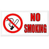 """Табличка пластиковая """"No Smoking 1"""" (Не курить)"""