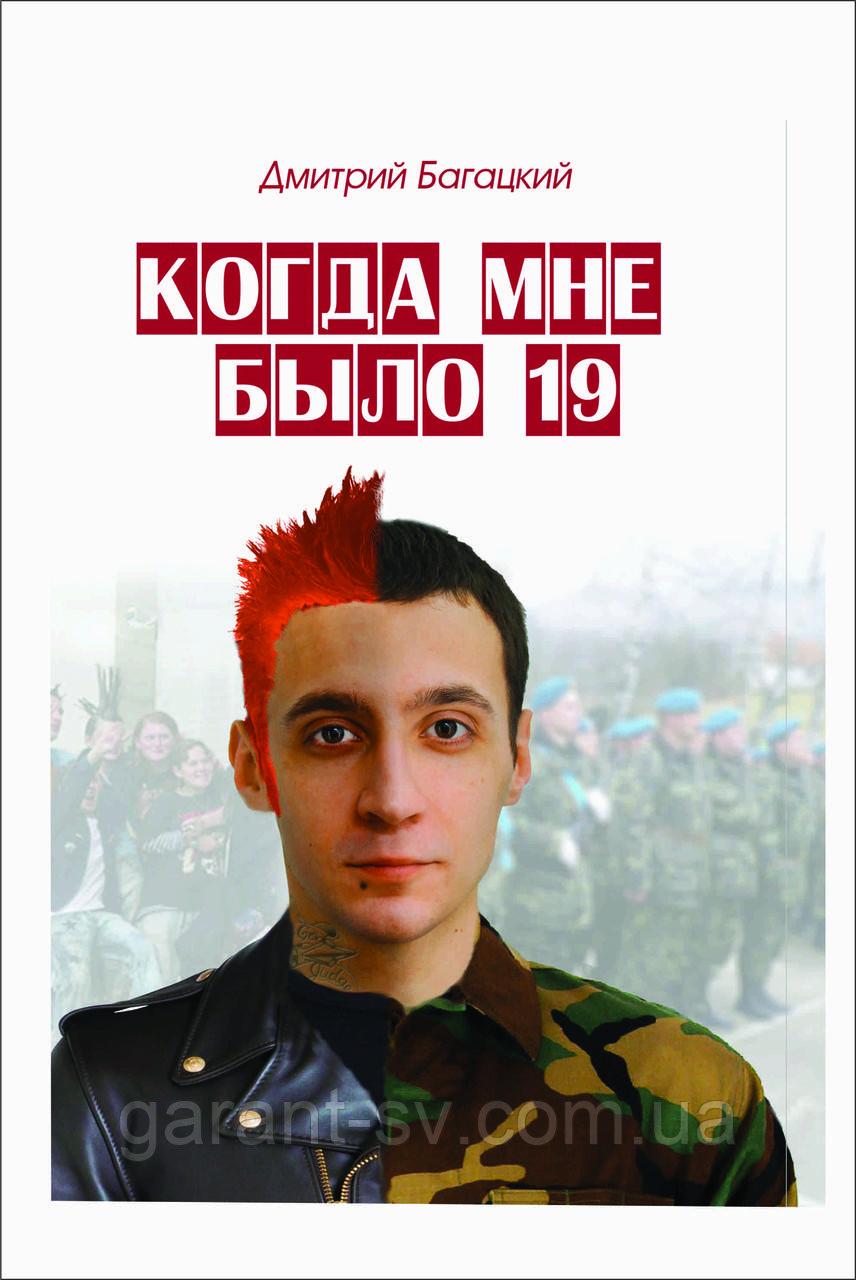 """Книга """"Коли мені було 19"""" Дмитро Багацький"""