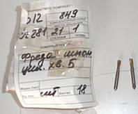 Фреза шпоночная цилиндрическая хвостовик 5