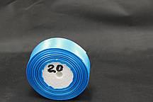 Стрічка атласна 2,5 см №20