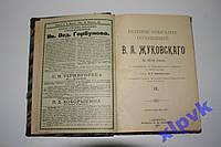Жуковский.В.А.,ПСС. Издание А.Ф.Маркса. т 1,3,5,6.1902 г.
