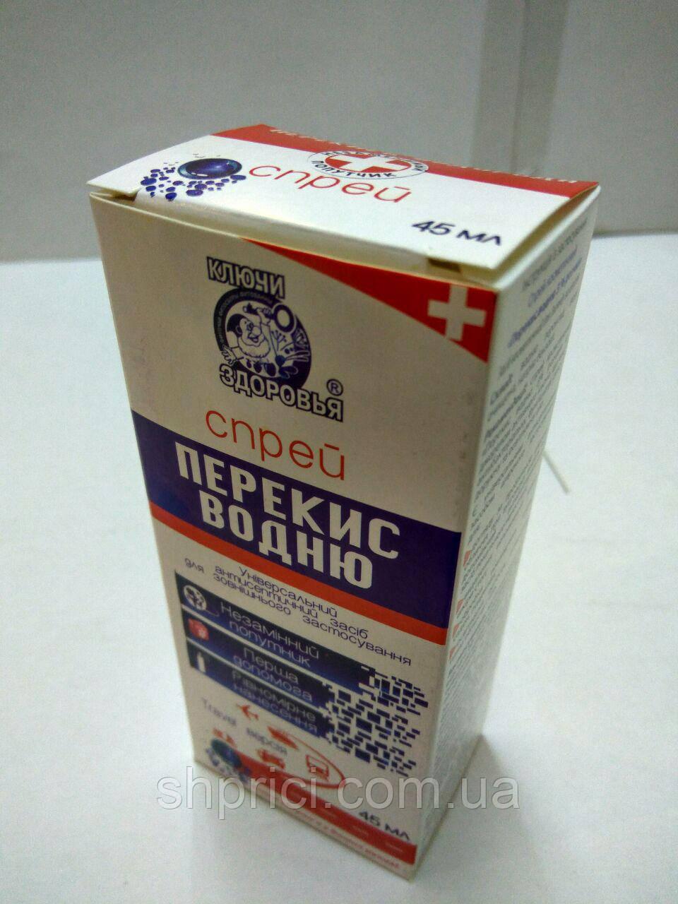 Спрей Перекись водорода 3%,  45мл / Ключи здоровья