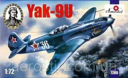 Истребитель ЯК-9У 1/72 AMODEL 7289