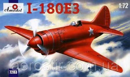 Истребитель I-180E3 1/72 AMODEL 7283