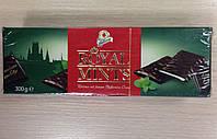 Шоколадные конфеты Halloren 300 г Royal Mints