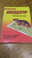 Ликвидатор Клеевая ловушка от насекомых и грызунов (книжка) 170*250мм  , фото 1