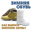 Выбираем зимнюю обувь правильно: советы и рекомендации