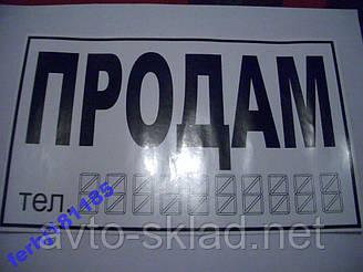 Наклейка ПРОДАМ надпись