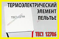 Термоэлектрический элемент Пельтье TEC 1 12706