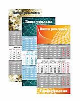 """Календари квартальные """"СТАНДАРТ"""" 2018 г."""
