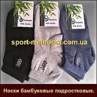 """Носки БАМБУКОВЫЕ подростковые """" SPORT - малыш"""""""