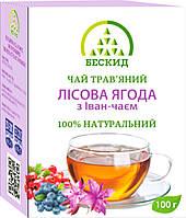Чай травяной «Лесная ягода» с Иван-чаем