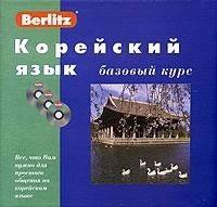 Berlitz  Корейский язык. Базовый курс. 1 книга + 3 CD в коробке