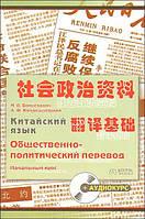 Войцехович И., Кондрашевский А.  Китайский язык. Общественно-политический перевод. +CD
