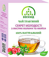 Чай травяной «Секрет молодости» с листьями малины и мелиссы