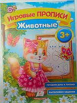 Игровые прописи Животные 3+ 90873 Пегас Украина