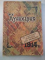 """Кулинария (по страницам """"Журнала для женщин"""" 1914г.)"""