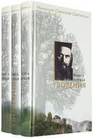 Святитель Николай Сербский. Творения в 3-х томах.