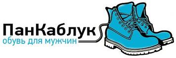 "Интернет - Магазин мужской обуви ""Пан Каблук"""