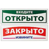 """Табличка пластиковая """"Открыто/Закрыто"""" красно-зеленая"""