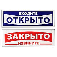 """Табличка пластиковая """"Открыто/Закрыто"""" красно-синяя"""