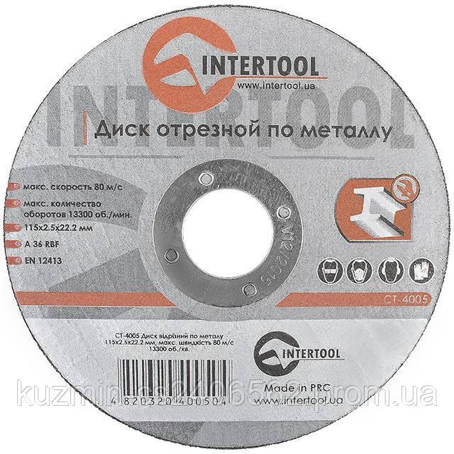 Круг отрезной по металлу 115*2.5*22.2мм INTERTOOL CT-4005