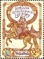 почтовая марка № 1316 «История национальной связи».
