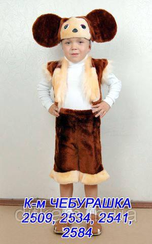 Детский карнавальный костюм Чебурашки