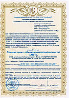 Сертификат на систему экологического менеджмента по стандарту ДСТУ ISO 14001