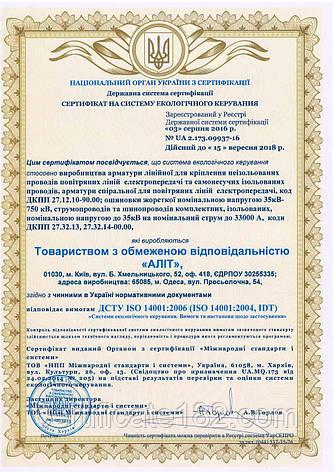 Сертифікат на систему екологічного менеджменту за стандартом ДСТУ ISO 14001, фото 2
