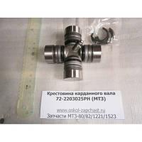Крестовина основного карданного вала МТЗ 72-2203025